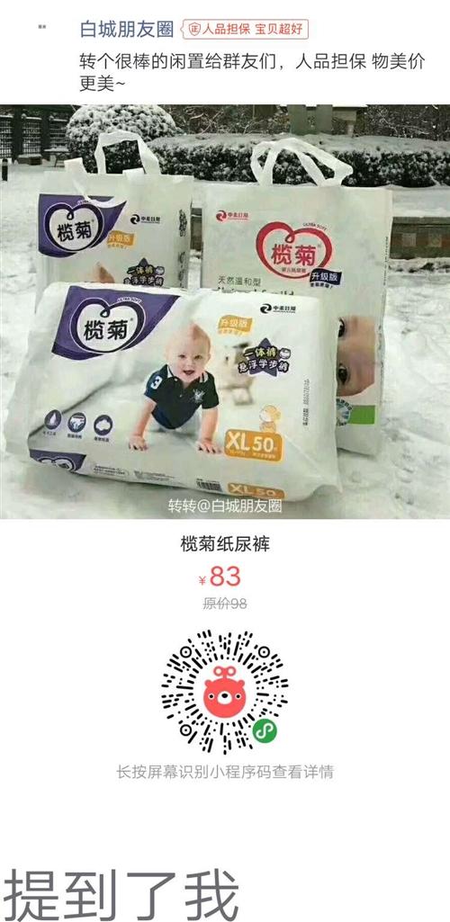 榄菊纸尿裤六包原价98元一包正品,现498元六包出售。