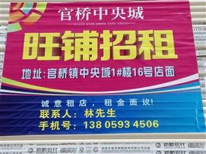 官桥广新中央城4室2厅3卫2500元/月