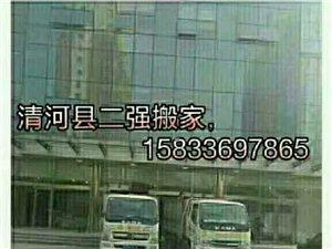 清河县二强搬家公司真诚为大家服务