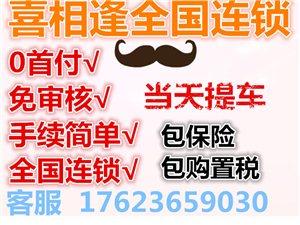 0首付新车、二手车不查征信流水逾期手续简单 刘经理