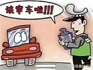 愛車提示 你的車審車時間到啦 電話咨詢可以幫到你