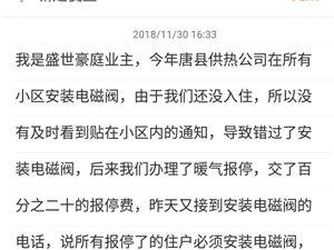 唐县供热公司安装电磁阀收费不合理