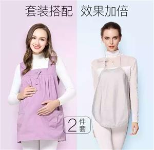 全新孕妇防辐射服两件套,L码,买来没穿过