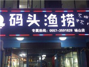 砀山码头渔捞火锅店