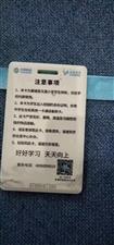 有朋友捡到刘炳森的校园卡吗?