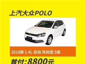 上汽大众POLO1.4L自动