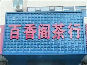 茶香漂四海