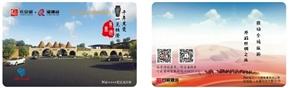 澄城一卡通公共交通卡