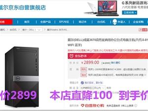 戴尔原装主机  英特尔i3 8100处理器  网购价 2899   本店到手价2799   更多型号...