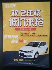 中华H3现卖4900