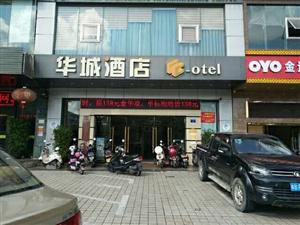 东风路华城酒店一二楼铺面出租