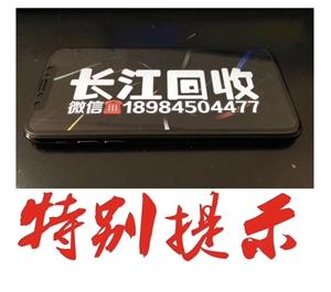 三穗 长期 高价收购苹果、华为、三星、oppo、vivo等全新/二手手机! 长期高价收购笔记本...