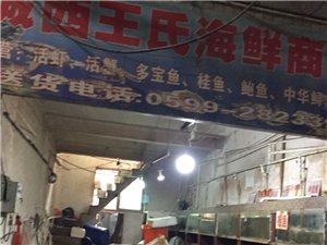 海鮮水產店轉讓