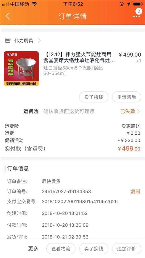 燃气猛火灶,买了还没一个月,就用了几次,单买猛火灶就是500元,现在便宜卖了,送一口铁锅,送一个大正...
