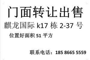 麒龙国际2室 0厅 1卫75万元