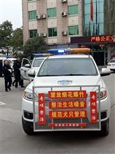 汉滨公安分局联勤执法大队配合相关部门进行城区禁放烟花爆竹等专项整治