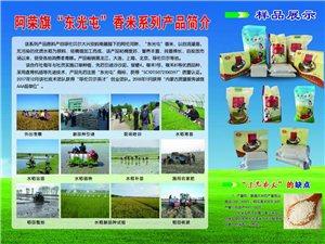 偉濤水稻產銷合作社