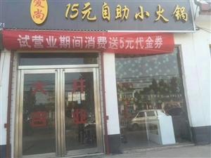 本人有其他發展轉讓營業中的東莊火鍋店
