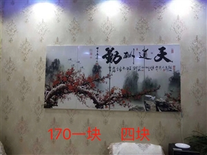 自动控温的电壁画,这是两组,一个一块,一个四块,买的时候200多一块,现转170一块,一共五块,就开...