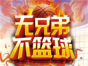 相约黎坝2019篮球联赛邀请