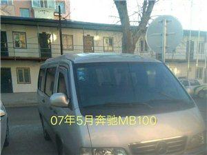 2007年奔驰MB100