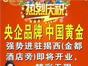 揭西中國黃金旗艦店即將開業!