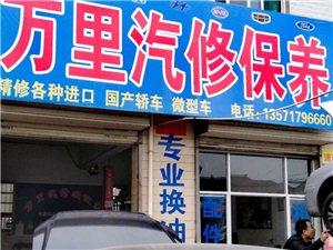 凤翔县万里汽车维修