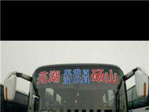 芜湖一砀山大客车转让