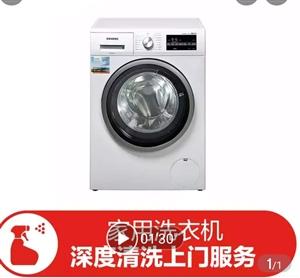 洁美到家 家电清洗专家! 服务范围:油烟机、空调、洗衣机、热水器、冰箱等家电