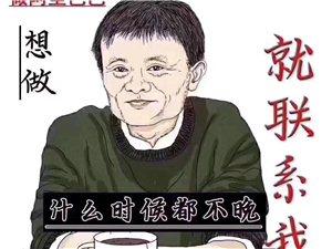 做阿里认准驰业王洪生