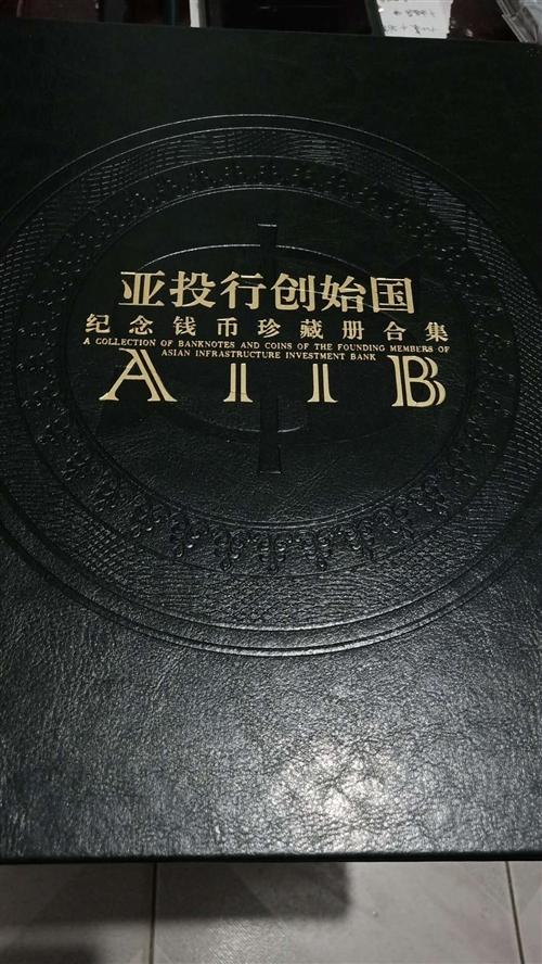 亚投行创始国,纪念钱币珍藏册合集,发票,证书齐全
