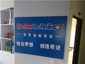 慧鱼创新学院免费体验课开始了