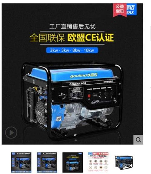 重庆高迈汽油发电机,2kW-10kW规格批发,价格低迷,出厂价,没有中间商吃差价,铜芯线绕组,2.8...