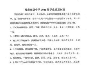 渭南高�中�W2021��W生《反思制度》