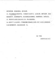 渭南高级中学2021届学生《反思制度》