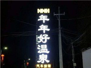 年年好温泉【汽车旅馆】