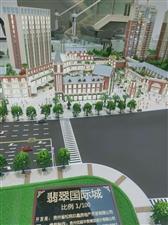 翡翠国际城酒店式公寓