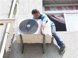 家政服务(安装空调)