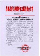 苍溪县爱心同盟青年志愿者协会关于变更官方微信群,公章的公告