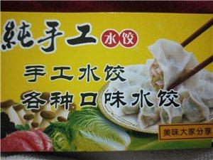 批发零售手工水饺