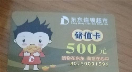 出售一張東東超市購物卡 價值500元 9折出售 非誠勿擾 電話17379309458付女士