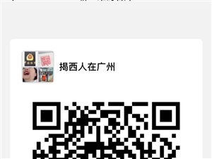 揭西人在广州