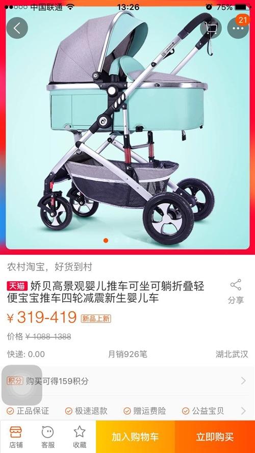 娇贝婴儿高端景观车,买的时候400多一直放在家里都没怎么用想低价出售200元,同城可送货到家