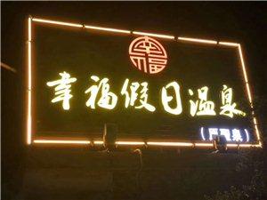 冬天泡溫泉首選幸福假日溫泉