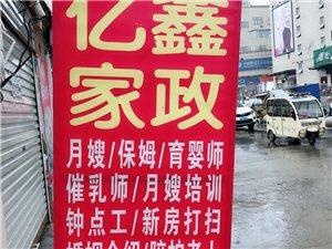 億鑫家政服務