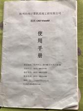 转让杭州经纬计算机,系统工程有限公司,纹织CAD,View60软件整套,价格面议。电话139302...