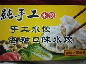 批发手工水饺
