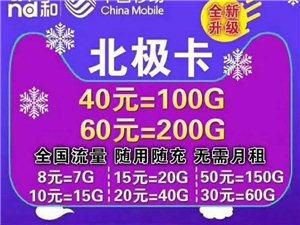新到电信移动北极卡五种套餐如下 8元7G流量 10元15G流量 15元20G流量 20元40...