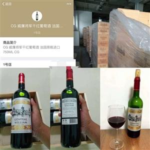 正品法国原瓶进口红酒