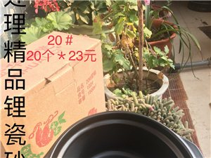 处理精品锂瓷砂锅: 20# 20个*23元 18# 30个*18元 17# 30个*1...